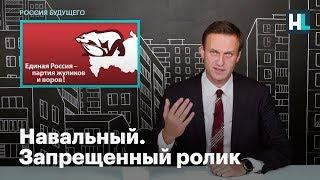Навальный. Запрещенный ролик