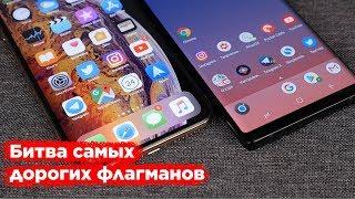 iPhone Xs Max против Galaxy Note 9 — монобровь или стилус?