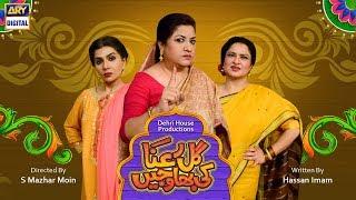Gul-e-Rana Ki Bhawajain | Telefilm | ARY Digital Drama