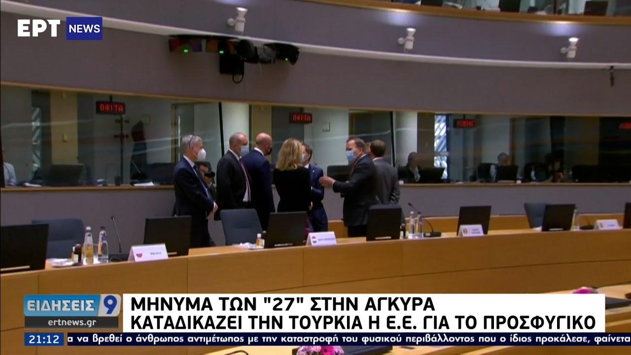 Συμπεράσματα Συνόδου Ε.Ε. – Θετική αποτίμηση από Αθήνα και Λευκωσία | 25/06/2021 | ΕΡΤ