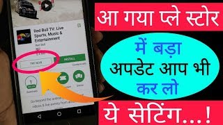 "How to Enable Play Store ""Try Now'' Botton 