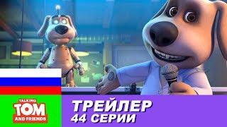Трейлер - Говорящий Том и Друзья, 44 серия