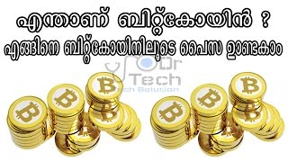 What Is Bitcoin? How to Make Money with Bitcoin . MALAYALAM