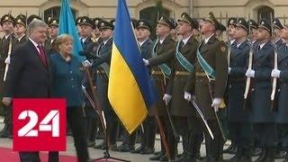 Визит Ангелы Меркель в Киев начался с конфуза - Россия 24