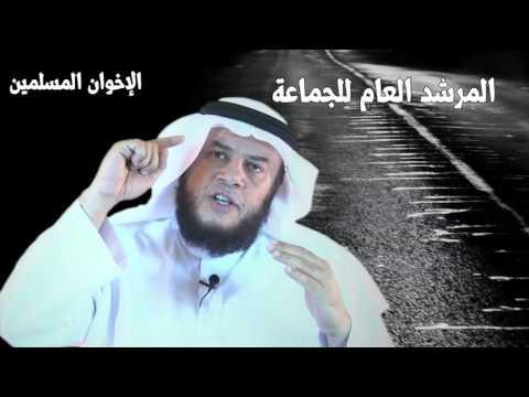 الاخوان المسلمين - ممدوح الحربي