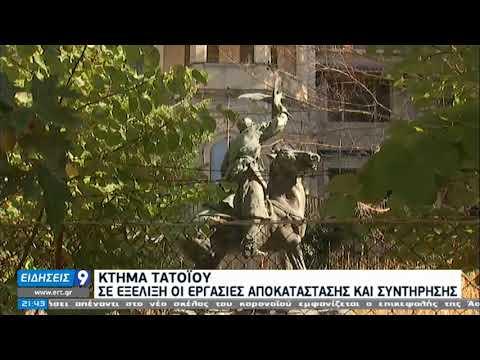 Κτήμα Τατοΐου : Σε εξέλιξη οι εργασίες αποκατάστασης και συντήρησης 27/12/20 | ΕΡΤ