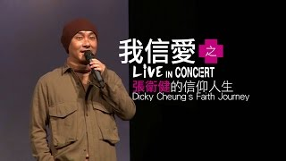 愛 ● 常傳 - 《我信愛》之 張衛健的信仰人生 Live in Concert - Dicky Cheung's Faith Journey