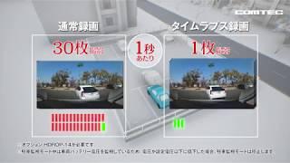 速度監視路線警報機能付きフルHD ドライブレコーダー
