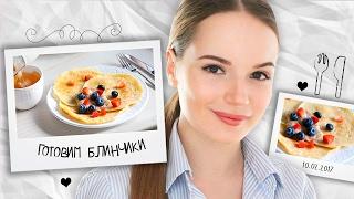 ГОТОВИМ БЛИНЧИКИ - Самый легкий рецепт на свете || Cаша Спилберг