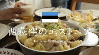 エストニアの食卓を実際に訪ねてみた肉や季節の野菜と一緒に食べる名物「黒ライ麦パン」|DiscovertheWorldThruEstonianKitchen