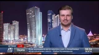 Как отреагировали мировые СМИ на решение Н.Назарбаева