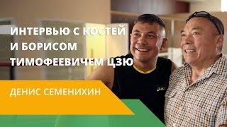 Интервью с отцом Кости Цзю - Борисом Тимофеевичем Цзю