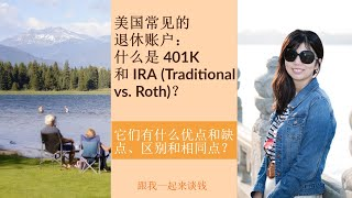第59期:美国常见的退休账户:什么是 401K 和 IRA (Traditional vs. Roth)?它们有什么优点和缺点、区别和相同点?(重制)