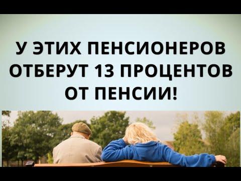 У этих пенсионеров отберут 13 процентов от пенсии!