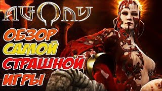 Agony - Самая Страшная Игра на PS4, Xbox One и PC? Смотри Обзор!