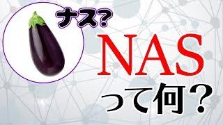 今大注目のネットワークHDD「NAS」を分かりやすく解説!【弓削/ネットビジョンアカデミー】