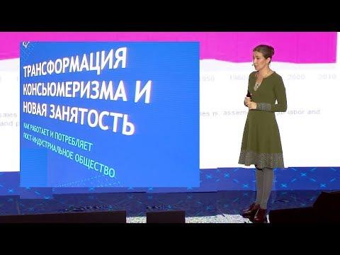 Екатерина Шульман: Трансформация консьюмеризма и новая занятость