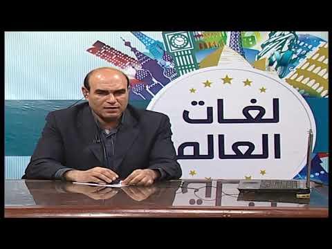 لغات العالم تعلم اللغة الأسبانية ( الدكتور أحمد زويل ) د عناني عبد اللطيف 17-04-2019