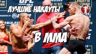 Лучшие Нокауты  в смешанных единоборствах MMA