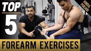 TOP 5 FOREARM & WRIST Mass Exercises! (Hindi / Punjabi)