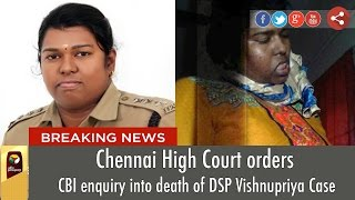 CBI Enquiry Into The Death Of DSP Vishnupriya