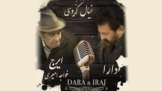 Dara & Iraj Khajeh Amiri - Khiyal Kardi اهنگ جدید با صدای دارا و استاد ایرج خواجه امیری