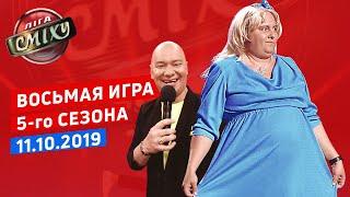 МУЛЬТИСКАЗКА - Лига Смеха, восьмая игра 5-го сезона | Полный выпуск 11.10.2019