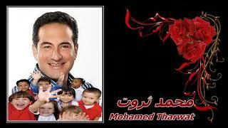 محمد ثروت أغاني أطفال عيون بابا Mohamed Tharwat تحميل MP3