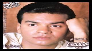 Mohamed Mohy - Te'rafy / محمد محي - تعرفي