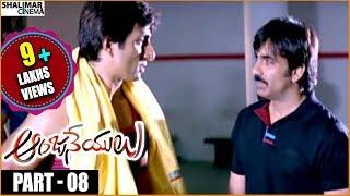 Anjaneyulu Telugu Movie || Part 08/12 || Ravi Teja, Nayanthara || Shalimarcinema