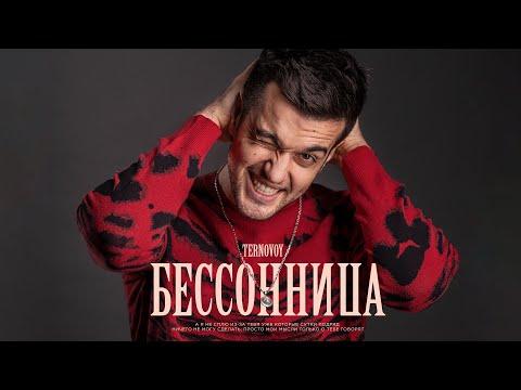 TERNOVOY - Бессонница (Премьера трека, 2019)