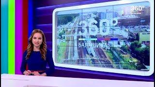 НОВОСТИ 360 БАЛАШИХА 14.06.2018