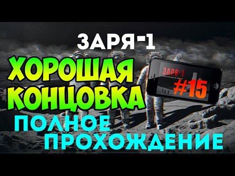 Заря-1 - Прохождение - ХОРОШАЯ КОНЦОВКА #15