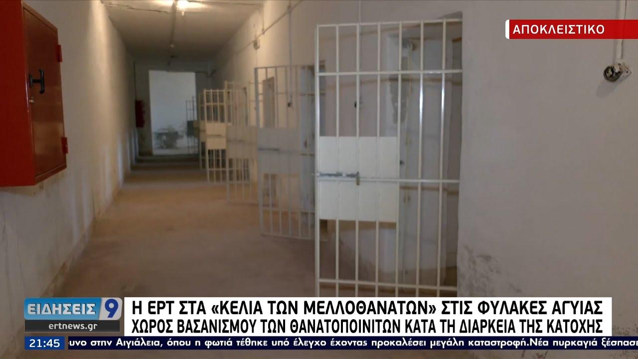Η ΕΡΤ στα «κελιά των μελλοθανάτων» στις φυλακές Αγυιάς ΕΡΤ 1/8/2021