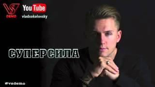 Влад Соколовский, #vsdemo (Влад Соколовский) feat. Alex Curly - Суперсила