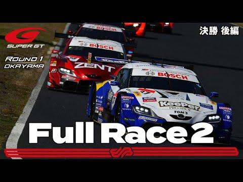 スーパーGT開幕戦 岡山 決勝レースのフル動画後半