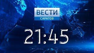 """""""Вести. Саратов"""" в 21:45 от 15 августа 2018"""