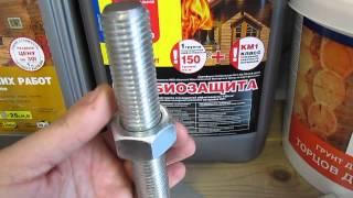Домкрат винтовой - компенсатор усадки - д.24 мм, 150х150 от компании ЭКО-ДОМ - видео