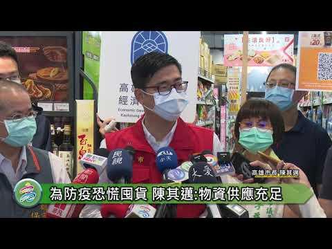 陳其邁視察賣場防疫 強調物資無虞