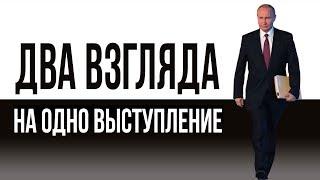 Правда и вымысел в послании Путина. В. Алкснис, К. Душенов