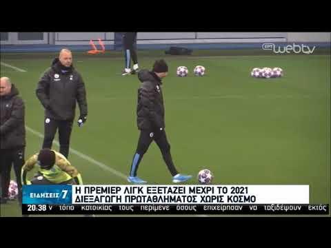 Η Πρέμιερ Λίγκ εξετάζει μέχρι το 2021 διεξαγωγή πρωταθλήματος χωρίς κόσμο | 10/04/2020 | ΕΡΤ