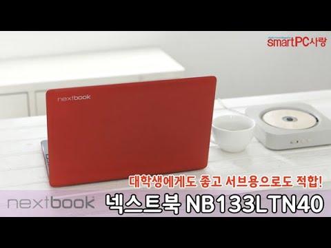 넥스트북(NEXTBOOK) 13인치 제품소개 동영상 입니다.