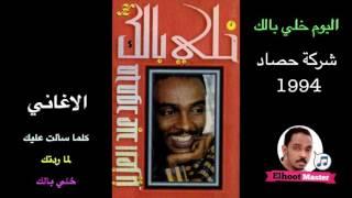 تحميل اغاني محمود عبد العزيز: البوم خلي بالك MP3