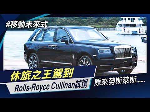 豪奢休旅霸主 Rolls Royce首款4驅休旅Cullinan試駕 【移動未來式】 非凡新聞