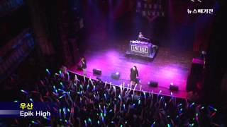 Epik High Chicago 하이라이트
