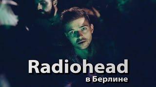 Запретный концерт: Radiohead в Берлине!