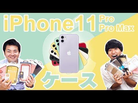 【iPhone11/11 Pro/11 Pro Max】新型iPhone対応のオシャレな新ケースが続々登場!!【ラインナップ】