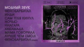 Слава КПСС & AUX - Чай вдвоем (Official audio album)