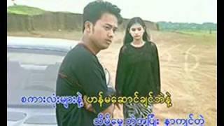 Myat Yay Myar Ei Naut Kwae   Lay Phyu