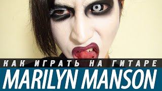 Sweet dreams marilyn manson cover with lyricstabchords to play marilyn manson sweet dreams fandeluxe Gallery